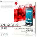 【GALAXY S5 ACTIVE SC-02G】9H 液晶...