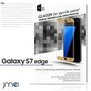 Galaxy S7 edge ガラスフィルム 3D 保護フィルム 液晶局面 ギャラクシーs7 エッジ
