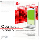 Qua Phone QX KYV42 9H 液晶保護 強化ガ...