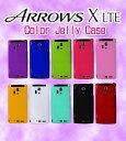 ショッピングf-05d ARROWS X LTE カラージェリーケース ARROWS X LTE F-05D ケース アローズ ケース ホワイト レッド ブルー イエロー ピンク スワロフスキー 革 木製 アルミ ステンレス シリコン デコ