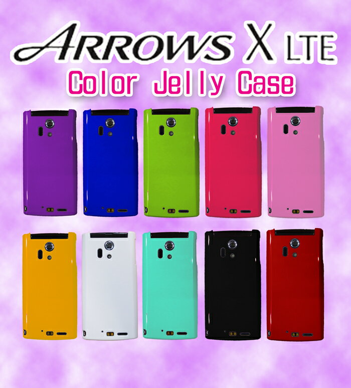 【ARROWS X LTE F-05D ケース】カラージェリーケース 2 【スマホケース、スマホカバー、スマホ、ケース】