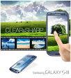 【GALAXY S3α SC-03E/GALAXY S3 SC-06D 保護フィルム】2枚セット!高光沢タイプ液晶保護フィルム 【保護シート/ギャラクシーs3ギャラクシーs3α/スマホカバー/docomo/スマートフォン】【GalaxyS3】【スマホケース】【スマホ カバー】【スマフォケース】【ドコモ】