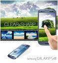 【GALAXY S3α SC-03E GALAXY S3 SC-06D 保護フィルム】2枚セット!高光沢タイプ液晶保護フィルム 【保護シート ギャラクシーs3ギャラクシーs3α スマホカバー docomo スマートフォン】【GalaxyS3】【スマホケース】【スマホ カバー】【スマフォケース】【ドコモ】