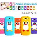 GALAXY S3 カバー ペンギンシリコンカバー 動物柄 スマホケース