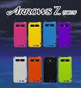 ARROWS Z ISW11F ケース カラージェリーケース シリコン tpu ソフトケース