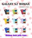【isw11sc Galaxy s2 WiMAX カバー】リボンドットジェリーカバー 7【galaxys2 wimax】【ギャラクシーs2 カバ-】【au スマートフォン】【エーユー ワイマックス】【スマホカバー/スマホ カバー】【GALAXY SII WiMAX Cover】