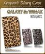【ISW11SC GALAXY S2 WiMAX カバー】レオパードゼブラ手帳カバー【galaxys2 Cover】【ギャラクシーs2 カバ-】【スマホカバー/スマホ/スマ-トフォン】【au スマートフォン/エーユー ワイマックス】【SII/ギャラクシー】【P06May16】