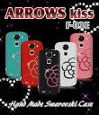 ARROWS kiss F-03E カバー ハンドメイド スワロフスキー デコ スマホカバー arrows kiss f−03e ケース スマホケース 携帯カバー 携帯ケース アローズ キス スマホカバー docomo ドコモ メール便送料無料