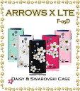 ショッピングf-05d ARROWS X LTE F-05D カバー デイジーハンドメイドスワロフスキーカバーARROWSX アローズx アローズ スマホカバー スマホ カバー ドコモ docomo スマートフォン F05D tpu デコ