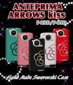 【ANTEPRIMA F-09D ARROWS Kiss F-03D ケース】【アンテプリマ カバー】カメリアスワロフスキーハードケース anteprima/docomo/ドコモ/スマホケース/アローズkiss/アローズ/CASE/ケ-ス/F09D/F03D/スマートフォン/スマホカバー/ハードケース/花/フラワー/デコ
