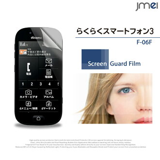 輕鬆智慧型手機3 F-06F高級F-09E輕鬆智慧型手機2 F-08E輕鬆智慧型手機F-12D安心家庭手機204HW 2種安排!保護膜智慧型手機情况/智慧型手機/智慧型手機覆蓋物/智慧型手機/席/情况/覆蓋物/膠卷(SS)