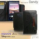 スマホカバー 手帳型 docomo AQUOS ZETA SH-01G Disney Mobile on docomo SH-02G カバー レザー手帳カバー Dandy ゼータ/アクオス/ディズニー モバイル/ケース/カバ-/スマホ カバー/スマートフォン/SH01G/SH02G/ドコモ/革/シンプル