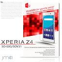 【Xperia Z4 SO-03G SOV31 402SO】...