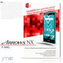 ARROWS NX F-04G arrows nx f04g arrows nx f-02g arrows nx f-05f フィルム arrows nx f−...
