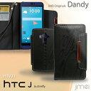 HTC J butterfly HTV31 ケース 手帳型 HTC J butterfly HTV31 手帳型 ケース HTC J butterfly HTV31 カバー 手帳型 送料無料 ストラップ HTC J butterfly HTV31 手帳型 カバー HTC J butterfly HTV31 カバー手帳 HTV31 手帳 ケース HTV31 カバー スマホ 革 ダイアリーケース