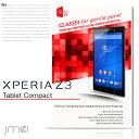 【Sony Xperia Z3 Tablet Compact Wi-Fiモデル】9H 液晶保護 強化ガラスフィルム【エクスペリア z3 タブレット コンパクト 保護シート ガラスフィルム sim フリー】