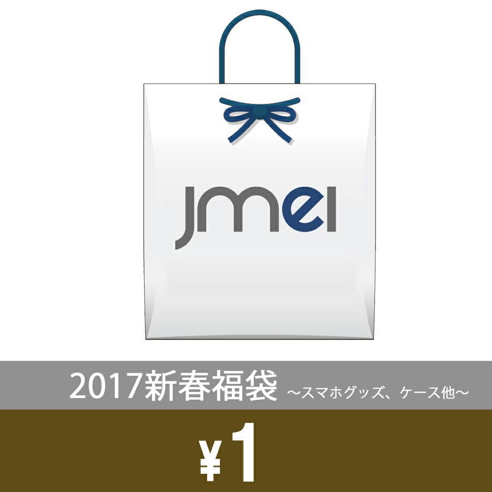 福袋 2017 スマホグッズ ケース フィルム ...の商品画像