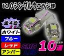 ショッピング最安値 LED球 電球 T10 3chip 3チップ SMD シングル 最安値に挑戦 LEDライト LED電球