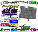 ショッピングイルミネーション LED SMD ルーム球 24連 高品質 ledライト led電球 led イルミネーション
