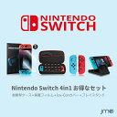 Nintendo Switch お得な4点セット Joy-Con カバー コントローラー 任天堂スイッチ 耐衝撃ケース ジョイコン ホルダー プレイスタンド ニンテンドー スイッチ 保護フィルム
