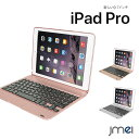 ショッピングキーボード iPad Pro ケース 9.7インチ キーボード Bluetooth 2016 apple アップル オートスリープ simフリー タブレット カバー 液晶面保護 タブレットPC アイパッド カバー ブルートゥース フロントカバー 全面保護