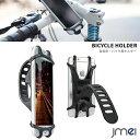 自転車 スマホ ホルダー スマホホルダー バイク シリコン 携帯ホルダー iPhone 固定用マウントキット バイクスタンド