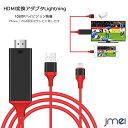 ショッピング HDMI 変換アダプタ Lightning iPhone iPad 対応 ライトニング ケーブル1080P 高解像度 HDMI変換ケーブル TV プロジェクター スマートフォン タブレット iPhoneX iPhone8 8Plus iPhone7 7Plus iPhone6s 6sPlus iPhone6 6Plus 5/5c/5s SE iPad 9.7 iPad mini4