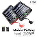 ソーラー充電器 モバイルバッテリー ケーブル内蔵 ソーラーチ...