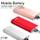 モバイルバッテリー 大容量 20000mAh 防災 軽量 ア...