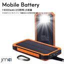 ソーラーチャージャー 大容量 15000mAh モバイルバッ...