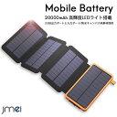 ソーラーチャージャー 大容量 20000mAh モバイルバッ...