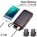 ソーラー充電器 防水 IP67 モバイルバッテリー ケーブル...