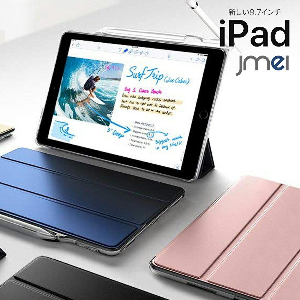 iPad 9.7 ケース apple pencil 収納 9.7インチ 手帳型 2018 2017 背面クリア tpu apple アップル ペン 収納 自動吸着 オートスリープ simフリー 三つ折りスタンド機能付き タブレット カバー スタンド 液晶面保護 タブレットPC アイパッド カバー フロントカバー 全面保護