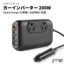 カーインバーター 200W Quick Charge 3.0...