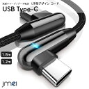 USB Type-C ケーブル 1.8m 1.2m ケーブル タイプc ケーブル L字型デザインusbコード 高速チャージ データ転送 アルミニウム合金 Ninten..