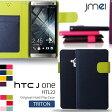 HTC J One HTL22 Butterfly HTL21 ISW13HT INFOBAR A02 A01 ELUGA P P-03E X P-02E power P-07D V P-06D P-04D 102P カバー JMEIオリジナルホールドフリップカバー TRITON スマホ カバー/スマホカバー/スマートフォン/ケース/COVER/カバ-/docomo/au/ドコモ/エーユー