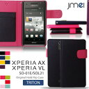 メール便 送料無料 XPERIA AX SO-01E/XPERIA VL SOL21 手帳型ケース JMEIオリジナルホールドフリップケース TRITON xperia ax so-01e/xperia vl sol21