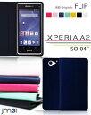 Xperia A2 SO-04F 手帳 ケース 手帳型 スマホカバー スマホケース メール便送料無料 レザーケース