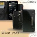 らくらくスマートフォン3 手帳ケース らくらくスマートフォン3 手帳型 カバー 手帳型 らくらくスマートフォン3 ケース カバー 手帳型 らくらくスマートフォン...