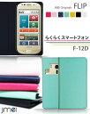らくらくスマートフォン カバー f-12d カバー ソフト f-12d ソフトケース F-12D フィルム f-12d カバー 手帳 f12d ケース f12d ケース らくらくスマートフォン ケース らくらくスマートフォン カバー 手帳 らくらくスマートフォン ケース クリア