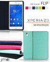 Xperia Z3 ケース エクスペリアz3 カバー 手帳型 バンパー XperiaZ3 手帳型ケース スマホケース レザー おしゃれな カード収納【02P01Oct16】