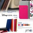 Disney Mobile on docomo F-03F F-07E F-08D P-05D N-03E softbank DM016SH DM015K DM014SH REGZA Phone T-02D T-01D ケース 本革 JMEIオリジナルレザーフリップケース ZAN スマホケース/スマホ カバー/スマホカバー/スマートフォン/ケ-ス/docomo/softbank/手帳/ディズニー