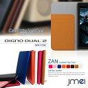 スマホケース 手帳型 全機種対応 本革 ベルトなし レザー 携帯ケース 手帳型 ブランド 手帳 機種 送料無料・送料込み スマホカバー simフリー スマートフォン DIGNO DUAL2 WX10K デュアル ディグノ willcom ウィルコム