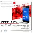 XPERIA Z3 SO-01G SOL26 9H 液晶保護...
