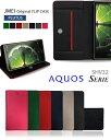 手帳型 携帯ケース スマホケース 手帳型 ベルトなし 可愛い おしゃれ ブランド メール便 送料無料・送料込み スマホ スタンド 卓上 寝ながら かわいい simフリー スマホ AQUOS SERIE SHV32
