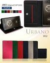 URBANO V02 ケース カバー 手帳 URBANO ケース urbano v02 手帳型 レザー 手帳型 urbano v02 手帳 型 ケース アルバーノ v02 カバー アルバーノ v02 カバー 手帳型 urbano v02 ケース カバー urbano v02 手帳型 レザー