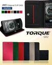 torque g02 ケース カバー 京セラ au トルク スマホケース 手帳型 ベルトなし スマホカバー 全機種対応 おしゃれ 手帳型カバー メール便送料無料