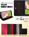 【手帳型 スマホケース LG G2 mini D620J ケース】JMEIオリジナルフリップケース PLUTUS【カバー/スマホ カバー/スマホカバー/DMM mobile/スマートフォン/sim フリー/シムフリー/革/手帳】