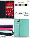 スマホカバー ZenFone2 Laser ZE500KL 携帯ケース 手帳型 スマホケース ブランド ベルトなし 手帳型スマホケース 全機種対応 可愛い おしゃれ メール便 送料無料 送料込み 手帳 機種 simフリー スマホ ペア カップル