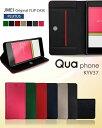 Qua phone QX KYV42 ケース スマホカバー 手帳型 Qua phone KYV37 ケース ブランド レザー 手帳型ケース 携帯ケース キュア フォン カバー スマホ カバー au スマートフォン エーユー 革 手帳